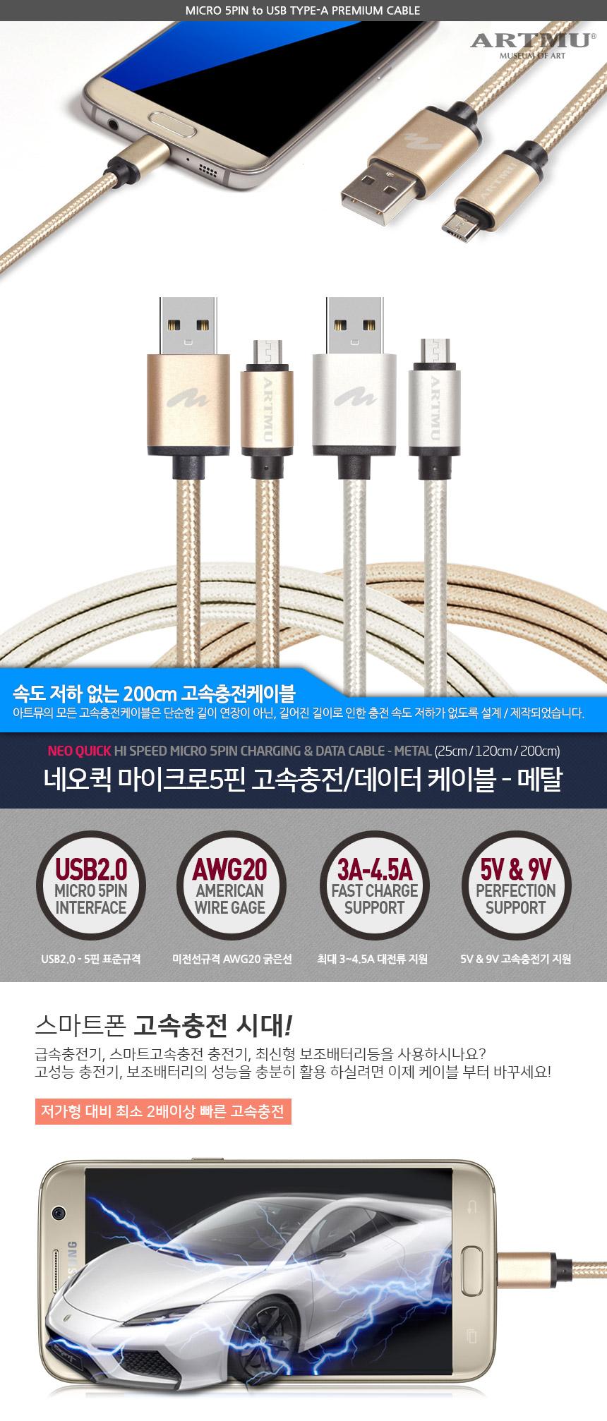 고속충전케이블 마이크로5핀 메탈 - 아트뮤, 4,400원, 케이블, 5핀