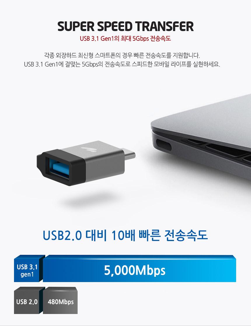 키링 USB 3.1 C타입 OTG 젠더 - 아트뮤, 4,500원, 충전기, 젠더