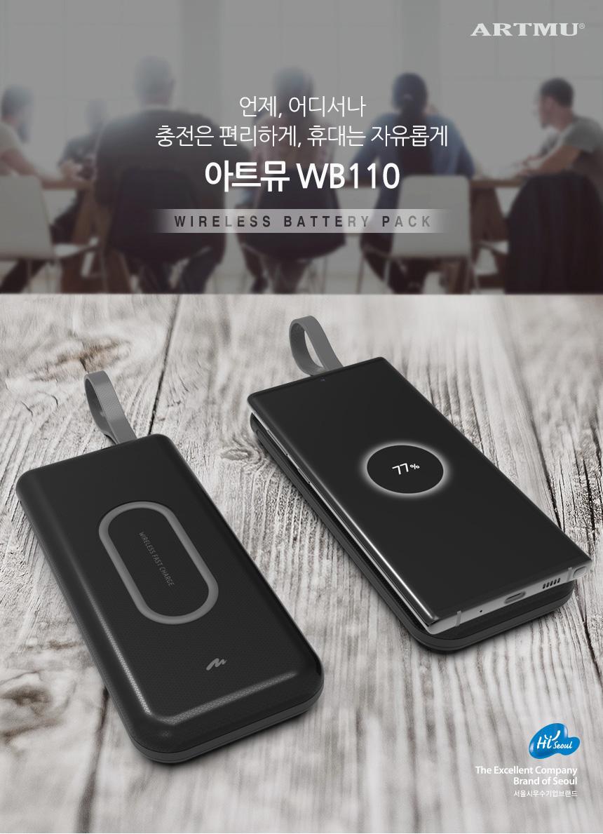 고속 무선충전 보조배터리 WB110 - 아트뮤, 50,900원, 보조배터리, ~10600mAh