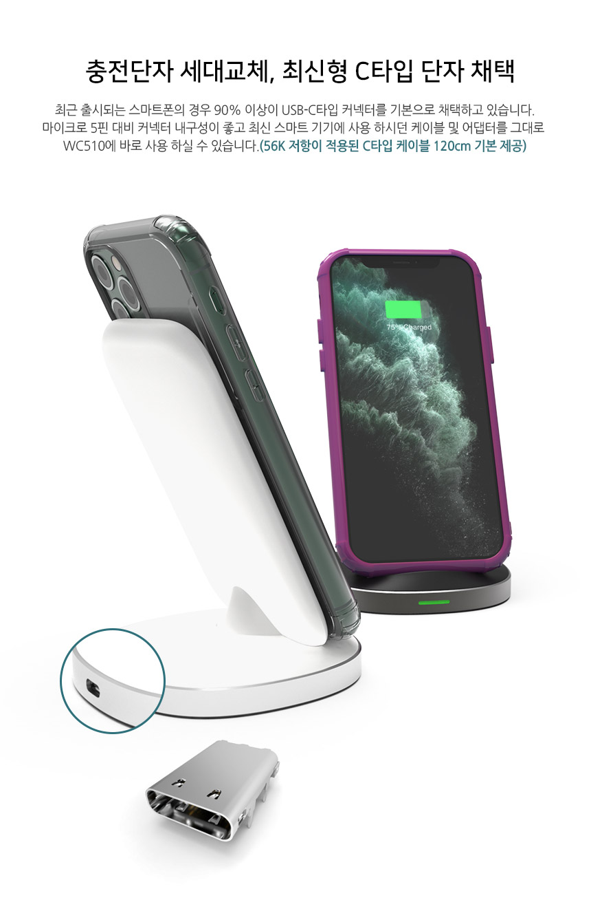 아이폰 고속 무선충전기 WC510 - 아트뮤, 29,700원, 충전기, 무선충전기/패치